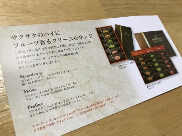 銀座千疋屋 銀座ミルフィーユ (7)
