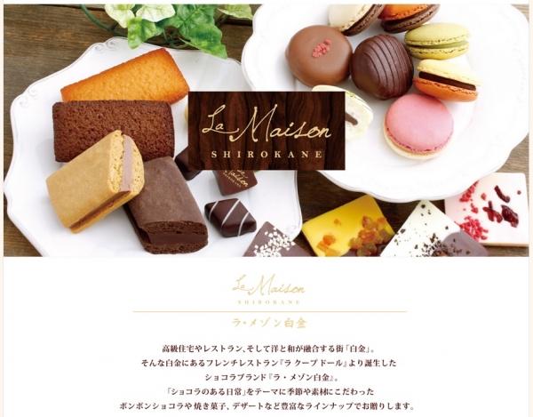 ラ・メゾン白金 デセールショコラ ジェイズ 山田さんからのチョコレート (11)