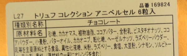 ラ・メゾン白金 デセールショコラ ジェイズ 山田さんからのチョコレート (12)
