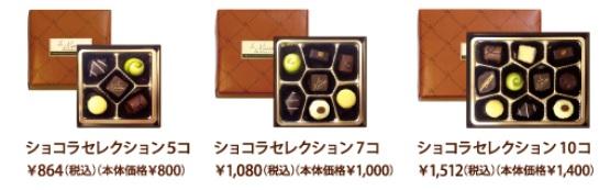 ラ・メゾン白金 デセールショコラ ジェイズ 山田さんからのチョコレート (13)