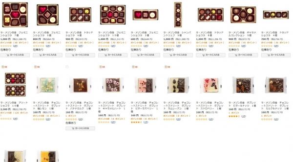 ラ・メゾン白金 デセールショコラ ジェイズ 山田さんからのチョコレート (14)