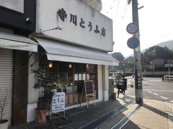 寺川とうふ店 (2)