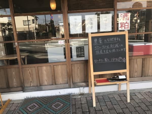 寺川とうふ店 (3)