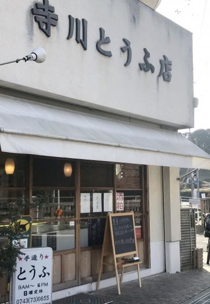 寺川とうふ店 (2)-2