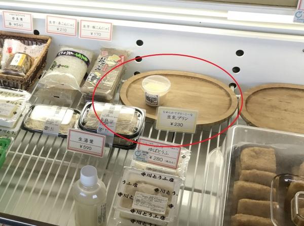 寺川とうふ店 (7)-2