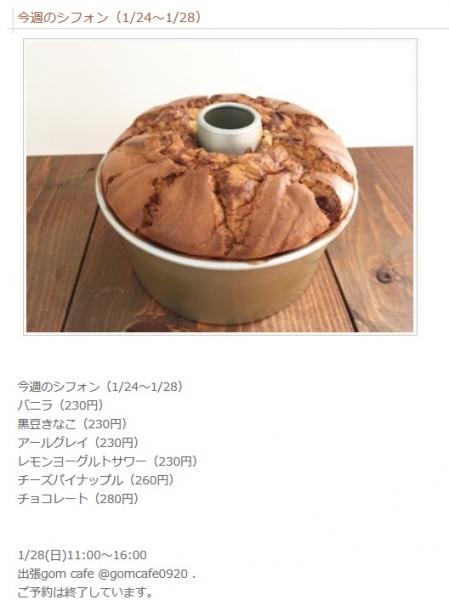 シフォンとカフェ シフォル (chifoll) (13)
