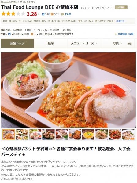 タイ フード ラウンジ ディー(Thai Food Lounge DEE) 心斎橋本店 (18)