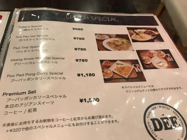 タイ フード ラウンジ ディー(Thai Food Lounge DEE) 心斎橋本店 (8)