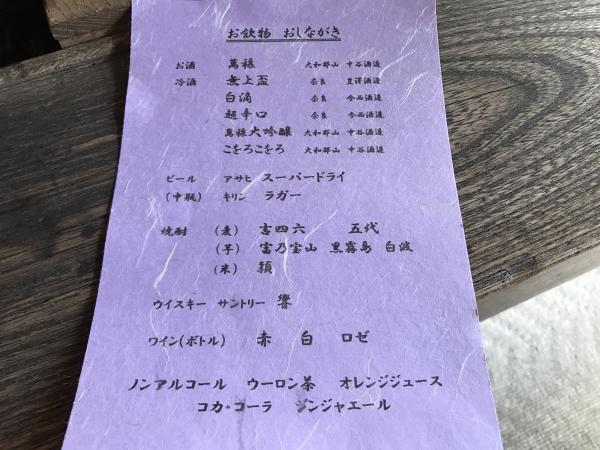 料理旅館 尾川 (28)