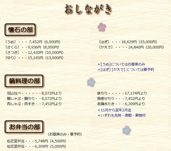 料理旅館 尾川 (90)
