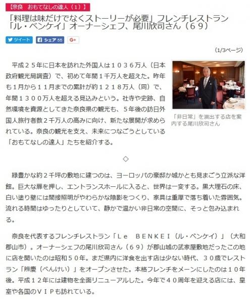 料理旅館 尾川 (91)
