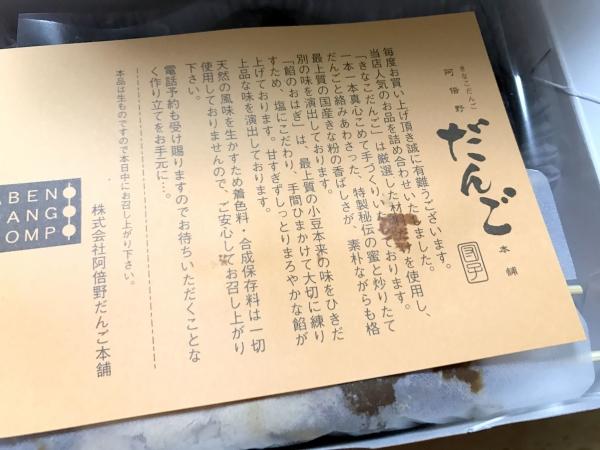 阿倍野団子 (9)