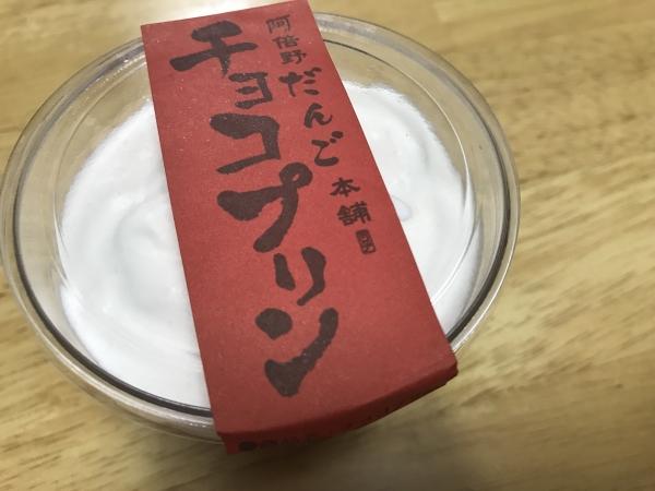 阿倍野団子 (22)