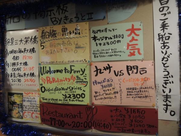 名門大洋フェリー 宿泊・夕食・朝食 (20)
