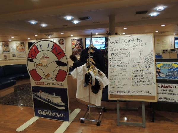 名門大洋フェリー 宿泊・夕食・朝食 (19)