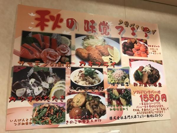 名門大洋フェリー 宿泊・夕食・朝食 (38)