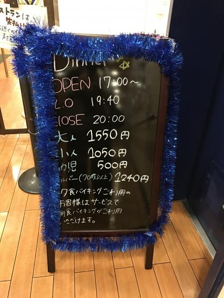 名門大洋フェリー 宿泊・夕食・朝食 (36)