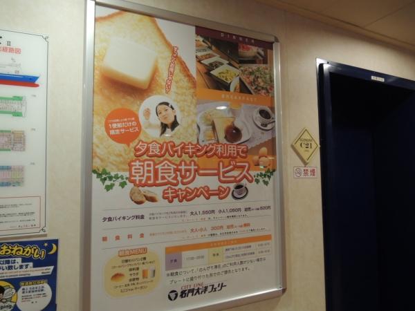 名門大洋フェリー 宿泊・夕食・朝食 (64)