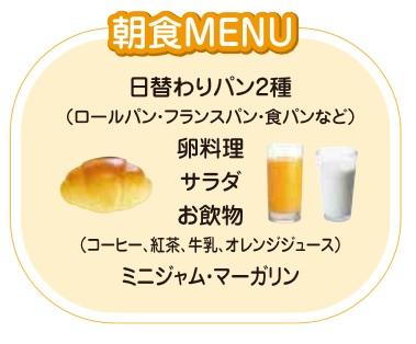 名門大洋フェリー 宿泊・夕食・朝食 (76)