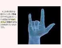 20180216悪魔イルミナティの手信号S