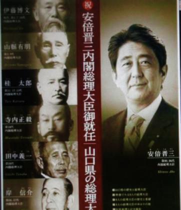 20180227田布施マフィア首相