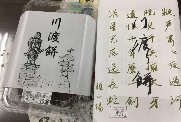 2017-11-30 川渡餅外観