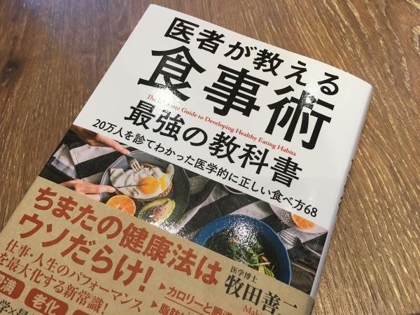 2017-11-21 食事術