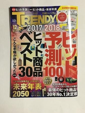 2017-11-04 日経トレンディ