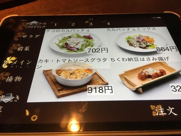 2017-12-21 iPad