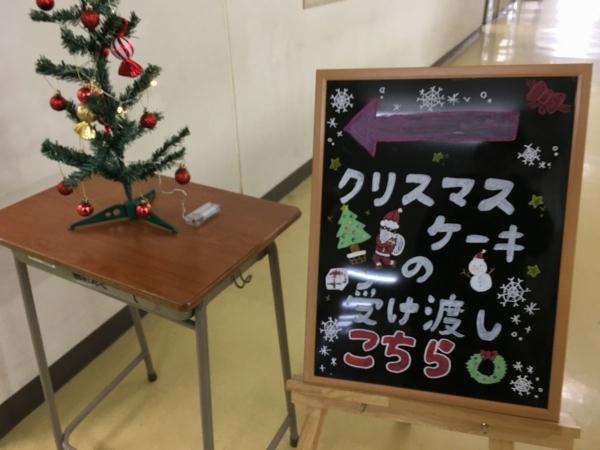 2017-12-23 ケーキ受け渡し