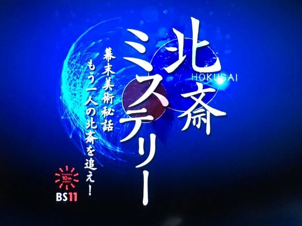 2017-12-10 北斎ミステリー