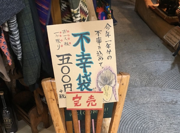 2018-01-01 不孝袋