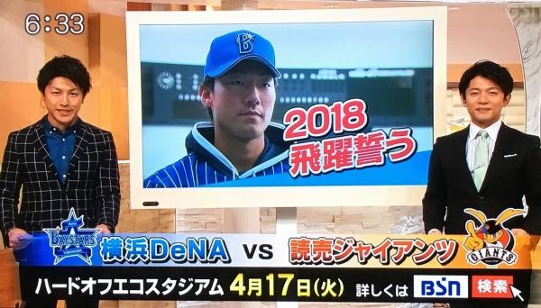 2018-01-05 飯塚2