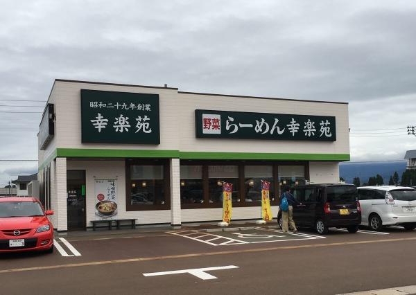 2017-10-14 幸楽苑