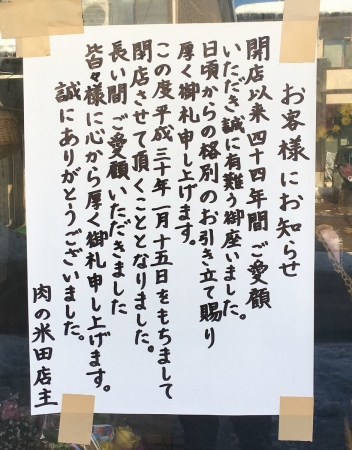 2018-01-15 張り紙