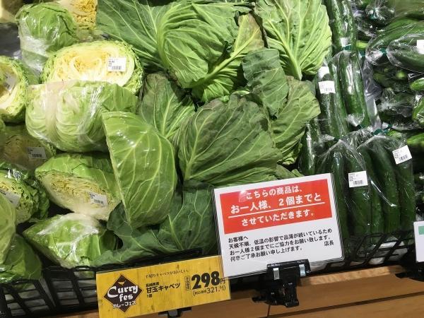 2018-01-18 野菜高値