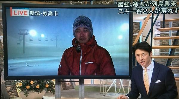 2018-01-24 妙高市