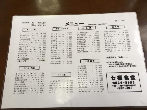 2018-01-23 七福食堂メニュー