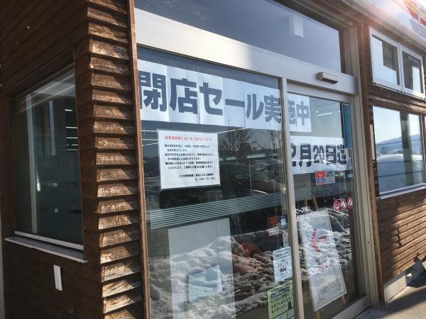 2018-02-14 閉店セール