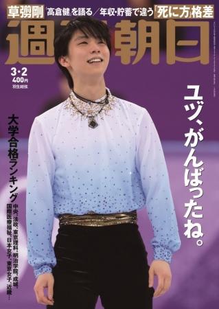 2018-02-24 週刊朝日