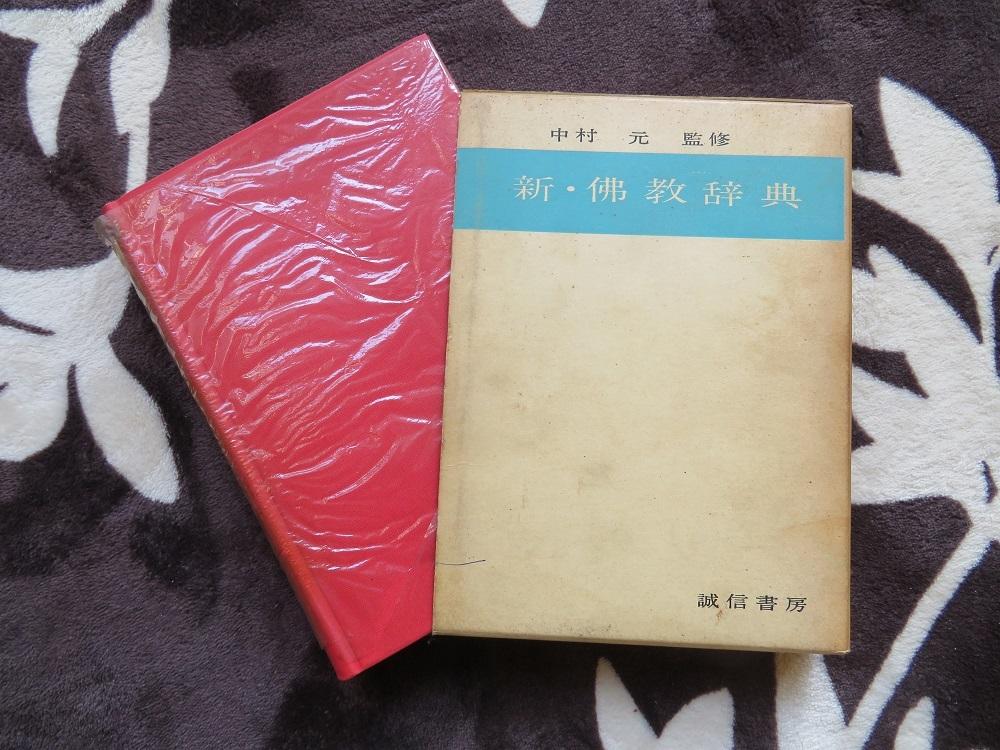 80仏教辞典IMG_3922