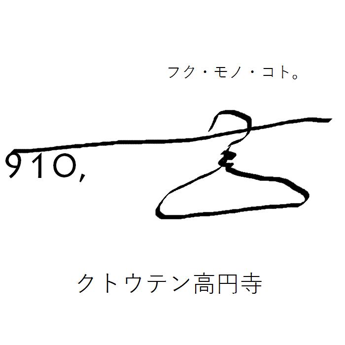 910, logo-201712ver-2