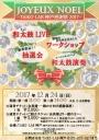 JOYEUX NOEL~TAIKO-LAB神戸感謝祭2017~