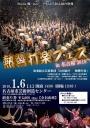 熱響打楽フェスin名古屋2018