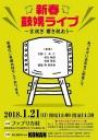 新春鼓娚ライブ 滋賀県