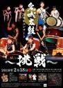 鬼城太鼓30周年記念コンサート~挑戦~