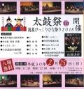 太鼓祭in鴻巣びっくりひな祭り2018
