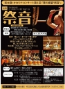 """和太鼓・オカリナコンサート 第6回『華の響宴""""祭音""""』"""