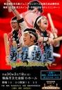 第20回日本太鼓Jrコンクール全国大会必勝祈念 輪島・和太鼓 虎之介メンバー卒業記念コンサート