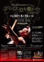 映画上映会&瑞宝太鼓コンサート「幸せの太鼓を響かせて〜INCLUSION〜」